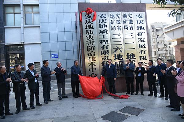 安庆地质灾害防治技术中心挂牌成立